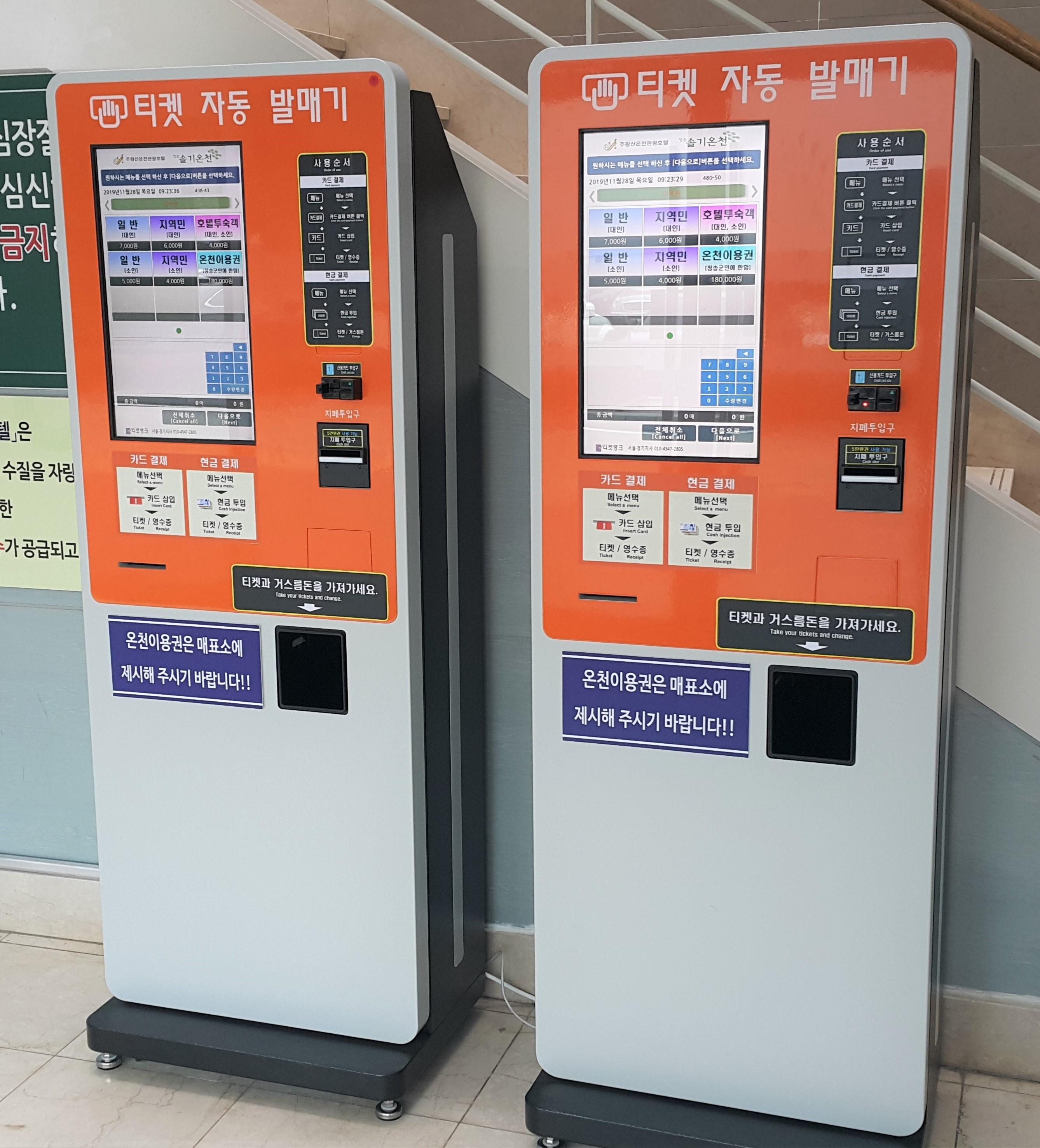청송 솔기온천-키오스크2.jpg