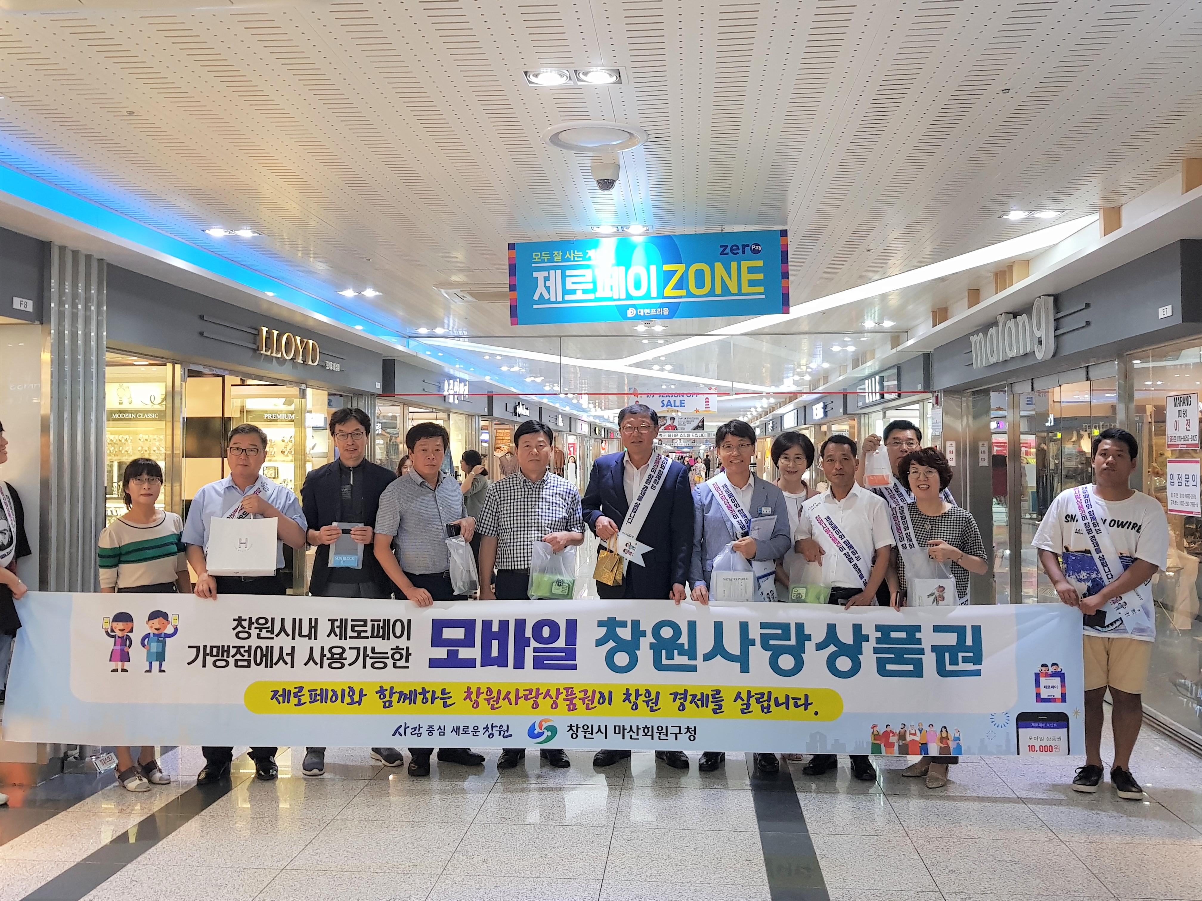대현프리몰 창원점, 창원시 상품권 캠페인 행사 1(2019. 08. 20).jpg